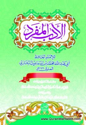 Al Adab Al Mufrad By Islamic Book al adab al mufrad imam bukhari