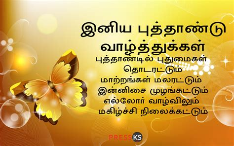 new year greetings on whatsapp happy new year 2018 wishes in tamil greetings sms new