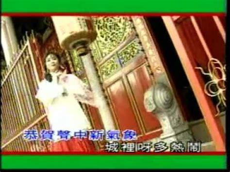 xie cai yun new year song 謝采妘 xie cai yun hsieh 02 gong xi gong xi