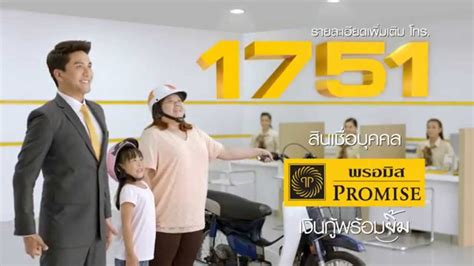 film thailand the promise promise personal loan youtube