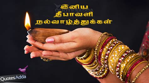 Diwali greetings quotes in tamil m4hsunfo