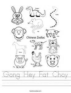 chinese worksheets abitlikethis