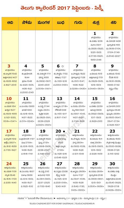 Calendar 2017 Pdf Telugu September 2017 Calendar In Telugu