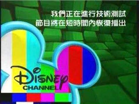 disney channel test taiwan disney channel 迪士尼頻道 test 技術測試