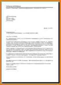 Bewerbung Interne Stellenaubchreibung Beamter Muster Vorlage Bewerbung Als Hausmeister Mw Bewerbung Oeffentlicher Dienst Muster