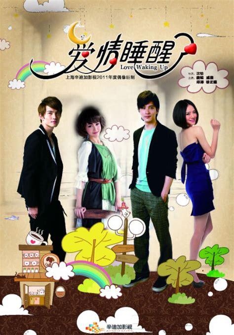 Film Cina Waking Love Up | 2011 chinese idol tv series china tv drama series