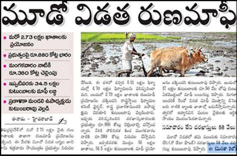 ap crop and gold loan waiver scheme 2014 go and guidelines ap rythu runa mafi 3rd phase list farmer gold crop loan