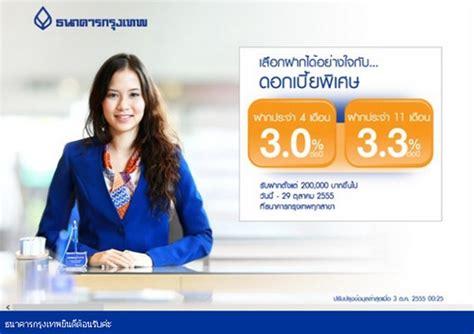 bangkok bank mobile app bangkok bank app ธนาคารกร งเทพ สำหร บล กค าธนาคารกร งเทพ