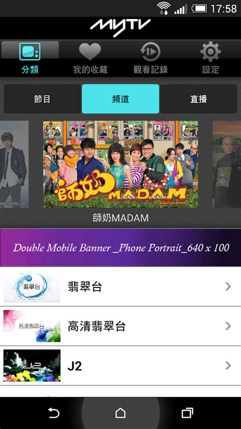 mytv mobile mytv android apps on play