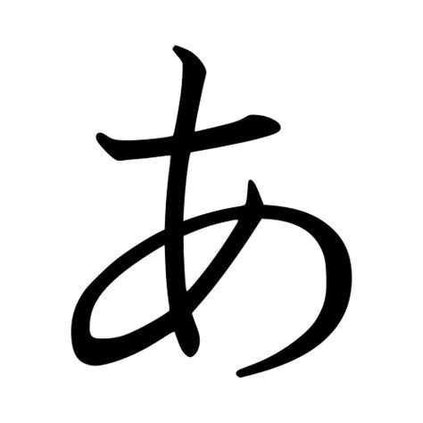 Japanese Word For L by