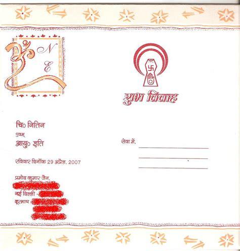 theme names in hindi wedding invitation hindi inspirational the best wedding