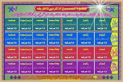 how many in a tasbeeh best islamic prayer wazaif in urdu for ramazan