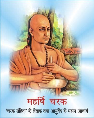charak biography in hindi 125 best images about education that i love on pinterest