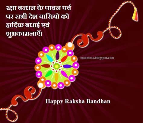 whatsapp wallpaper for raksha bandhan happy raksha bandhan sms hindi message wishes quotes jokes