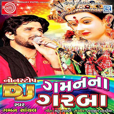 download mp3 dj garba navlakhay lobdiyaliyu mp3 song download dj gaman na garba