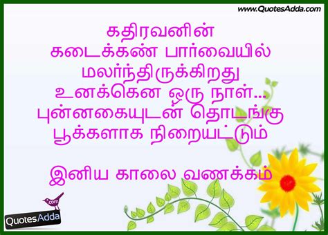 best tamil morning quotes with images www tamil morning quotations quotesadda telugu