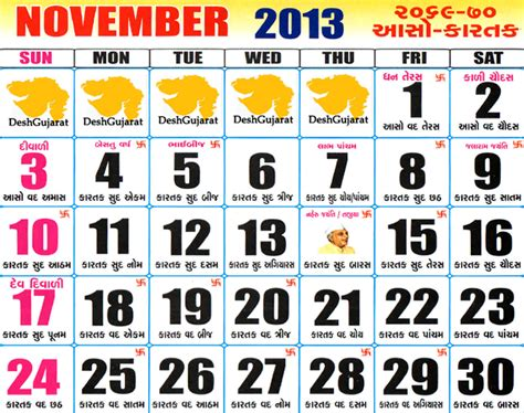 Calendar 2018 Vikram Samvat Gujarati Calendar 2015 Vikram Samvat Year 2071 Deshgujarat