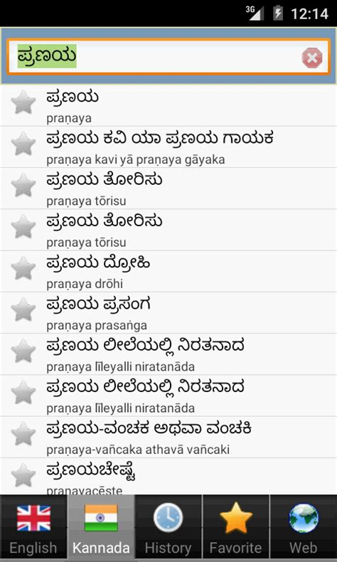 google images kannada kannada ನ ಘ ಟ android apps on google play