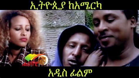 film ethiopian drama ethiopia keamerica ethiopian films