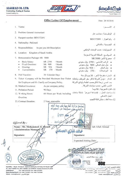 Business Introduction Letter Saudi Arabia certificate of employment sle in saudi arabia choice