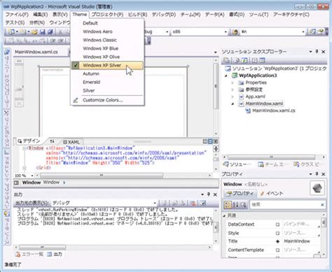 theme editor windows xp visual studioのカラー テーマ 外観の配色 を変更するには vs 2010以降 it
