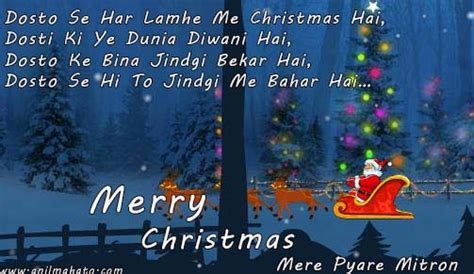 merry christmas greeting cards  hindi facebook twiiter status