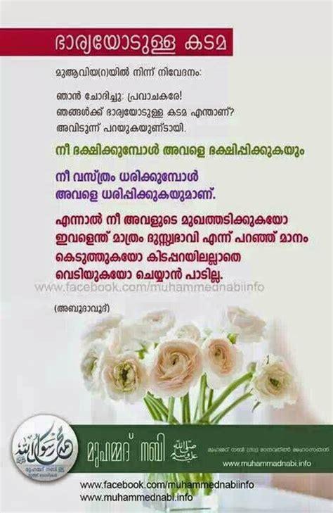 Husband And Wife Islamic Quotes In Malayalam