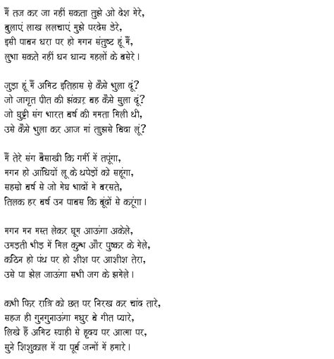 meerabai biography in hindi pdf desh mere geeta kavita com poem desh mere hindi poem