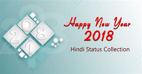 tuhinji bi ko dil tore 150 happy new year 2018 wishes hindi love shayari in