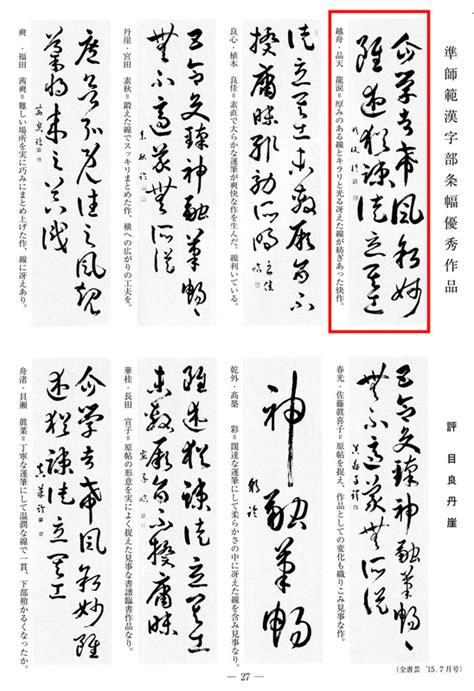 Guarantee Letter In Japanese Translation National Japanese Calligraphy Magazine Publishes My Work