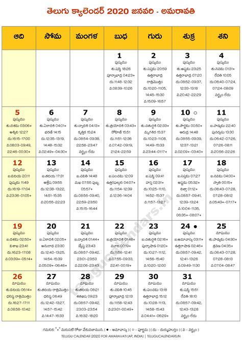 amaravati  january telugu calendar telugu calendars