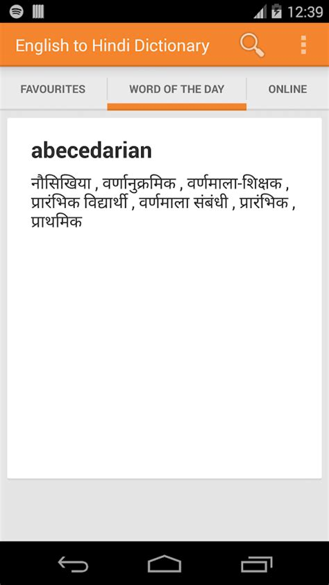 eng to hindi dictionary for android eng to hindi dictionary for android