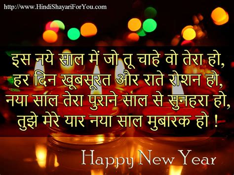 new year sayeri shayri for new year 28 images new year 2014 shayari