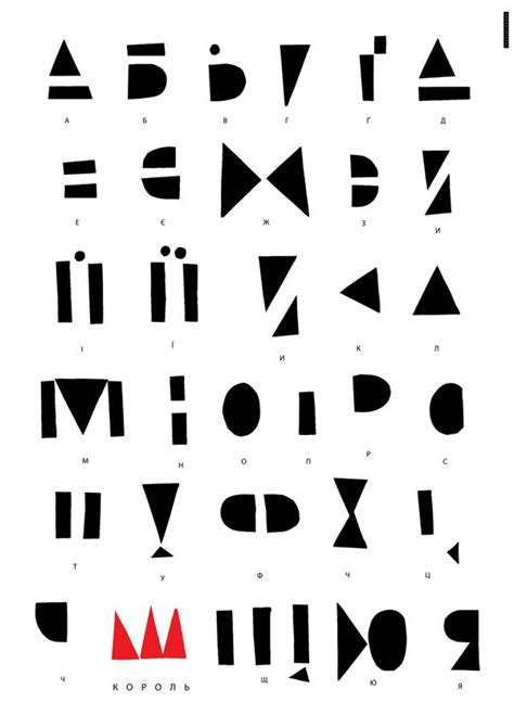 font red king olga tereshchenko typography design