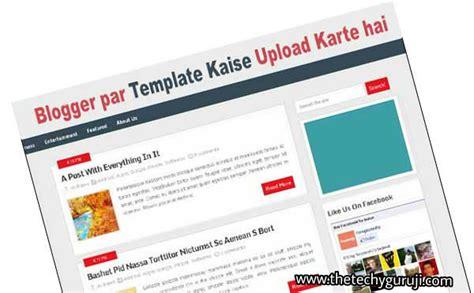 upload themes blog blogger blog me custom template kaise upload karte hai