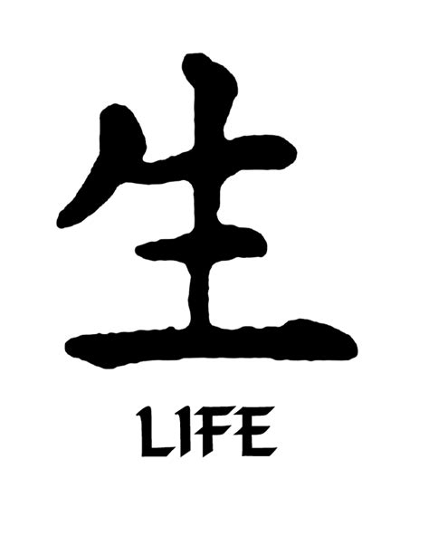 life symbol tattoo kanji character symbol