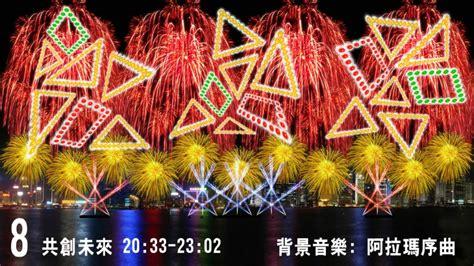 new year 2018 hong kong events 香港賀歲煙花匯演2018 港府宣布取消年初二煙花 以哀悼九巴車禍死傷者 nearsnake