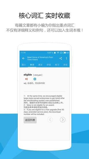 voa app voa慢速英语app下载 voa慢速英语 安卓版v5 4 4 pc6安卓网
