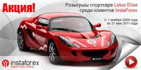 lotus money transfer 171 win a lotus from instaforex 187 forex brokers bonuses