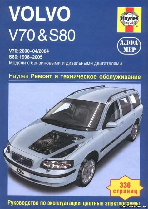 auto repair manual free download 2005 volvo v70 head up display 2005 volvo s80 service manual free printable volvo xc70 2005 2007 service manual download