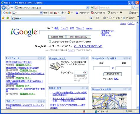 igoogle homepage sign in images