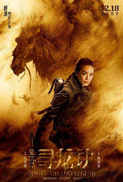 film action china m a a c trailer for action adventure film mojin the