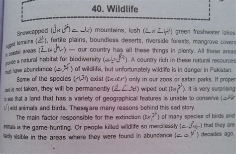 Wildlife Conservation Essay by Wildlife Conservation Essay Pdf Docoments Ojazlink