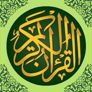 al quran urdu mp3 free download al quran with urdu translation by imam al sudais and