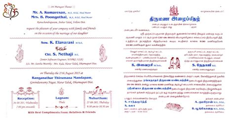 Wedding Invitation Card In Tamil by Tamil Wedding Card Template 1