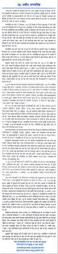 Shahid Bhagat Singh Essay In by Biography Of Shaheed Bhagat Singh In