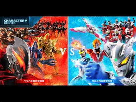 film ultraman zero download ultraman zero the movie the revenge of belial opening