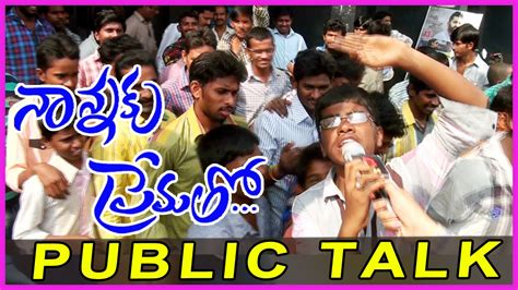 lion film public talk nannaku prematho movie public talk in guntur public