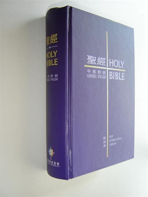 semeur niv bilingual bible hardcover books bilingual bible union version niv