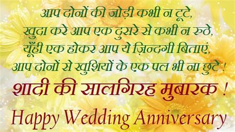Wedding Anniversary Quotes Urdu by Wedding Anniversary Quotes For Husband In Urdu Image
